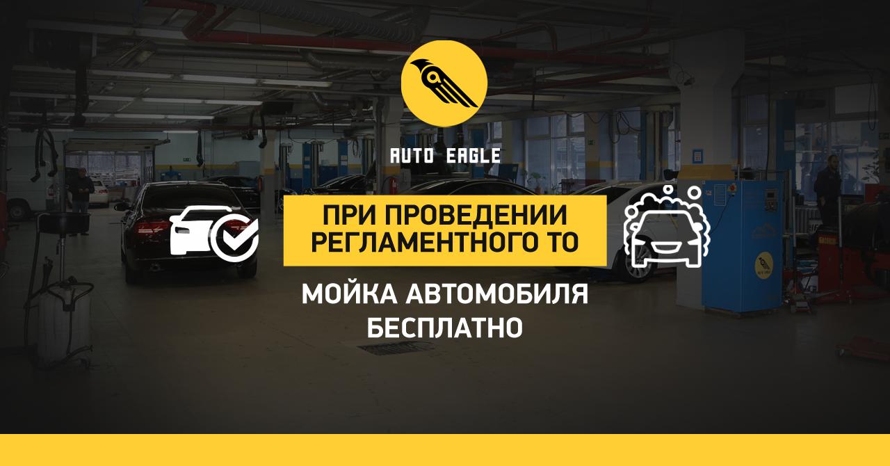 Регламентное техобслуживание машины и бесплатная мойка