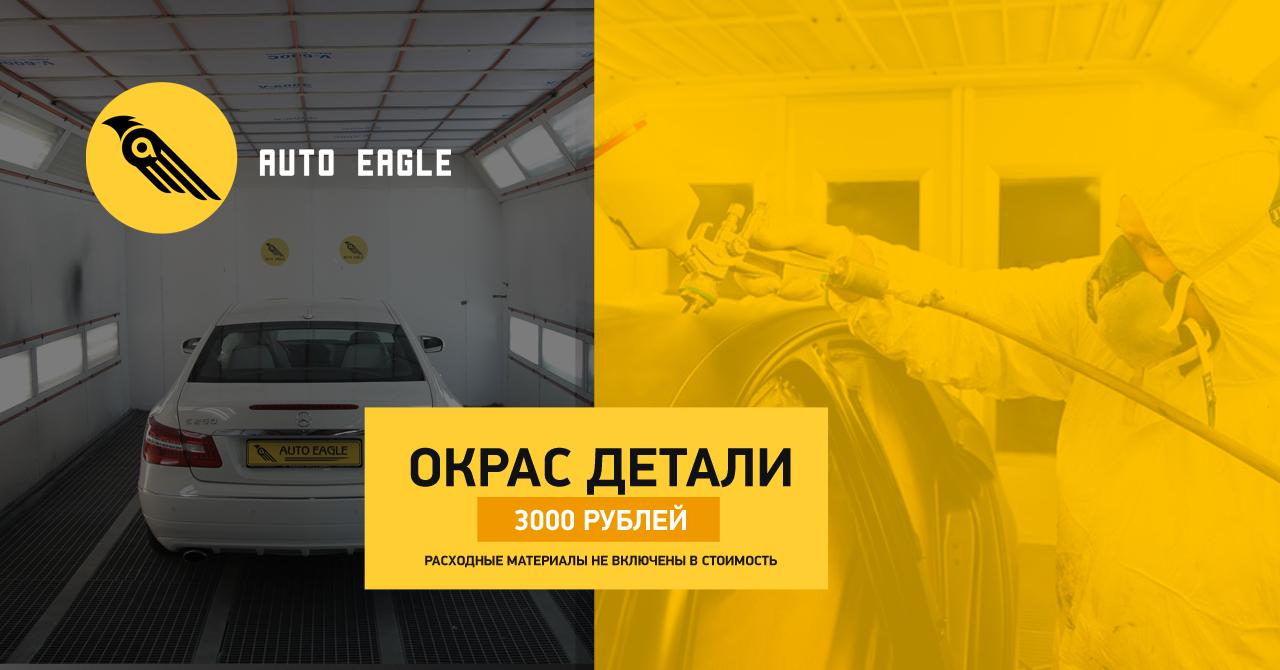 Окрас детали автомобиля в Auto Eagle
