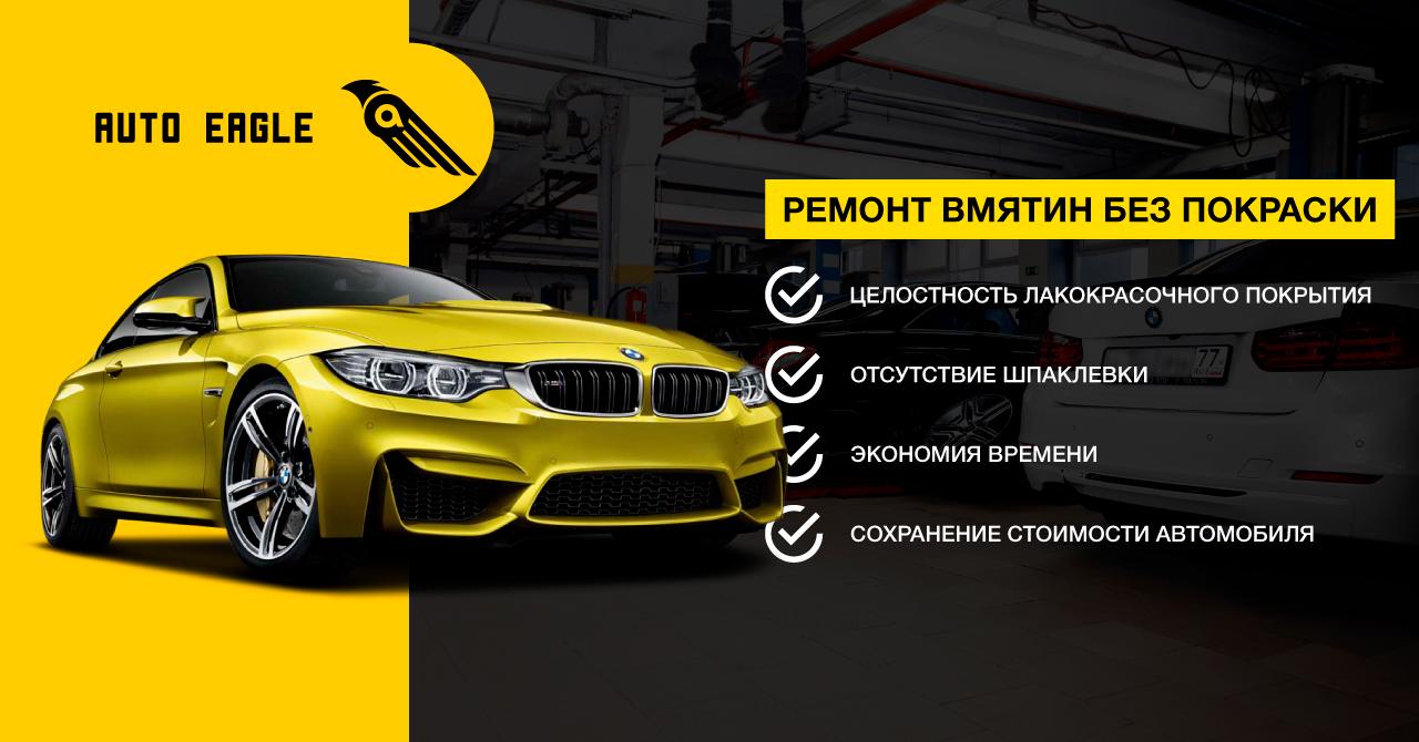 Ремонт вмятин автомобилей BMW, Mercedes без покраски